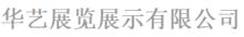 郑州华艺展览展示有限公司