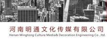 河南明通文化传媒有限公司
