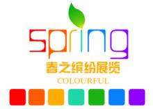 河南春之缤纷展览展示有限公司