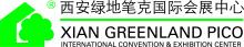 西安绿地笔克国际会展有限公司