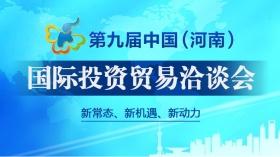 第九届中国(河南)国际投资贸易洽谈会