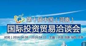 第十届中国(河南)国际投资贸易洽谈会