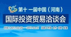 第十一届中国(河南)国际投资贸易洽谈会