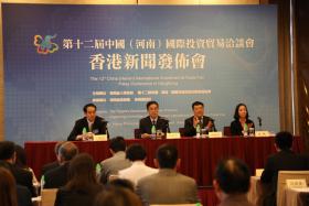 第十二届中国(河南)国际投资贸易洽谈会香港新闻发布会在香港举行