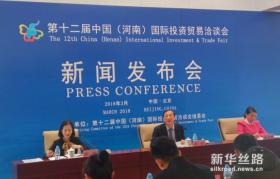 中国(河南)国际投资贸易洽谈会将于4月17日召开