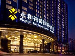 河南永和铂爵国际酒店
