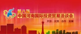 第八届中国(河南)国际投资贸易洽谈会