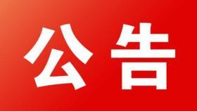 河南省商务厅公告