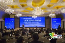 """""""一带一路""""多式联运创新发展合作交流会在郑州举行"""