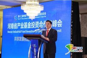 河南省产业基金投资合作高峰会在郑举行 11支基金将入驻龙子湖智慧岛