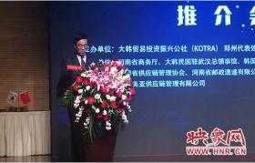2017年河南对韩国进出口65亿美元 韩国在河南投资企业已达311家