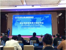 为河南品牌提供契机 联合国采购贸易对接说明会今日在郑举办