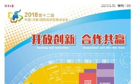 第十二届中国(河南)国际投资贸易洽谈会特刊 ▏开放创新 合作共赢