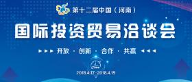 第十二届中国河南国际投资贸易洽谈会