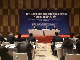 第十三届中国河南国际投资贸易洽谈会到沪邀商:今年投洽会展区面积比去年增加近一倍