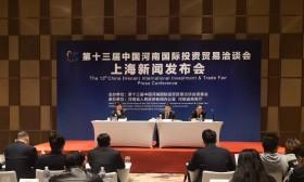 第十三届投洽会上海邀商 发布招商原则和项目筛选标准