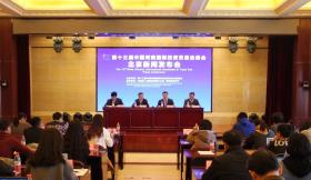 第十三届中国(河南)国际投资贸易洽谈会在北京举行新闻发布会